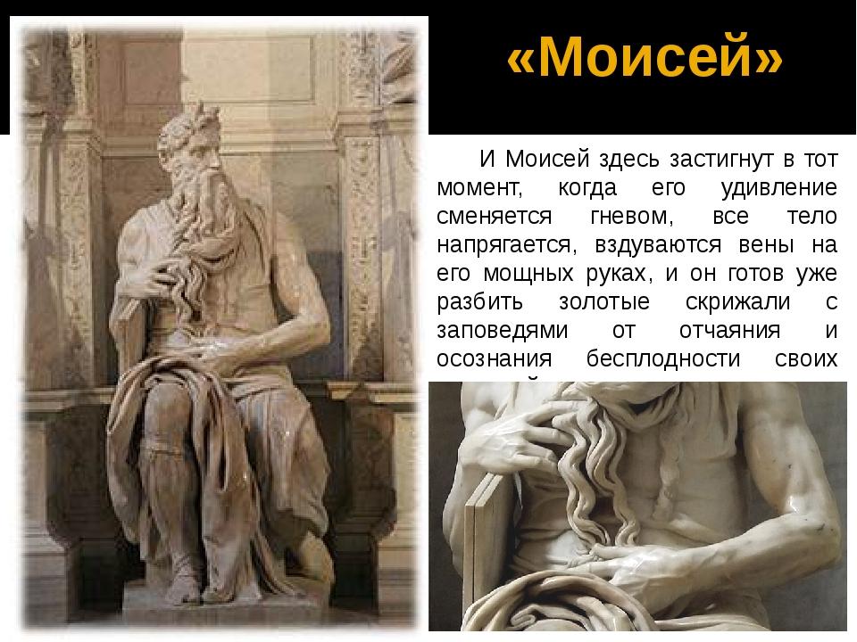 «Моисей» И Моисей здесь застигнут в тот момент, когда его удивление сменяется...