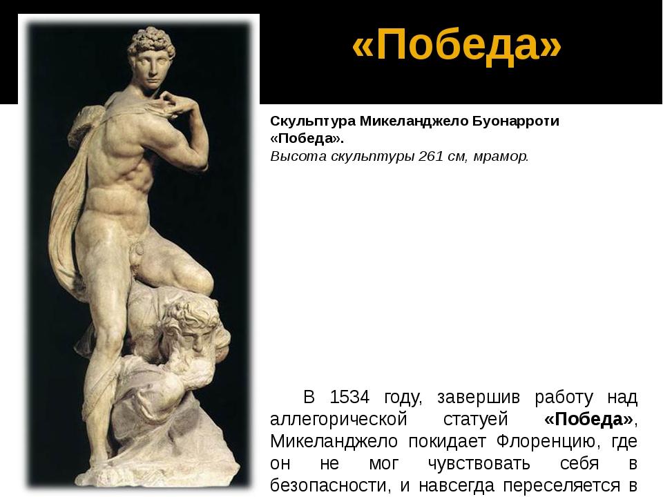 «Победа» Скульптура Микеланджело Буонарроти «Победа». Высота скульптуры 261 с...