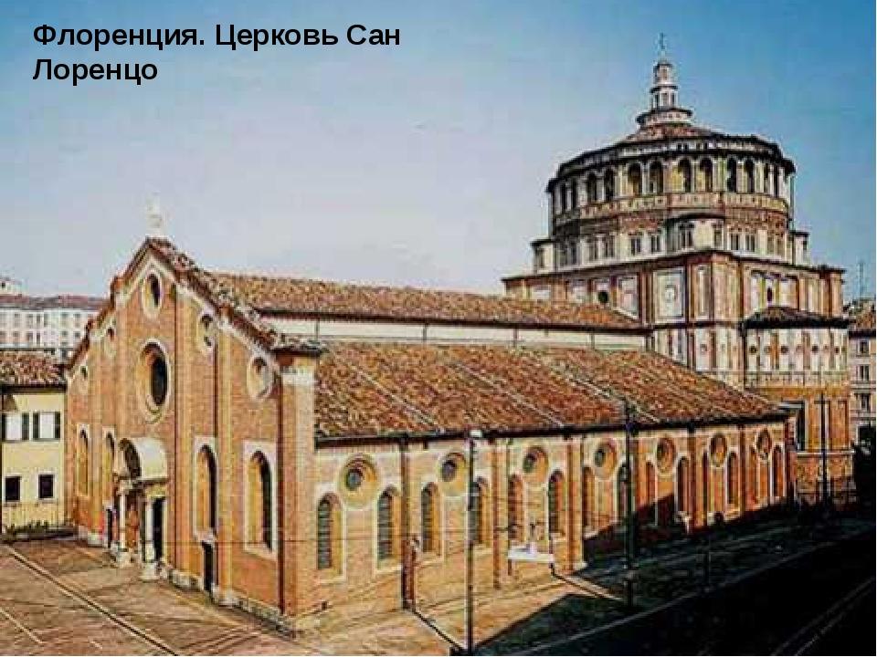 Флоренция. Церковь Сан Лоренцо