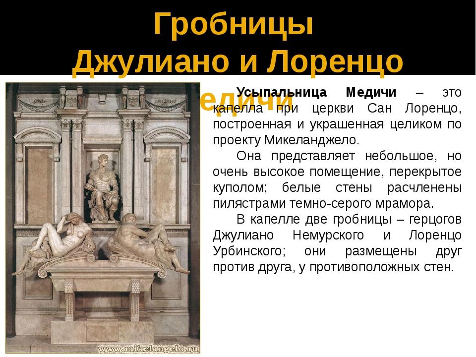 Гробницы Джулиано и Лоренцо Медичи Усыпальница Медичи – это капелла при церкв...