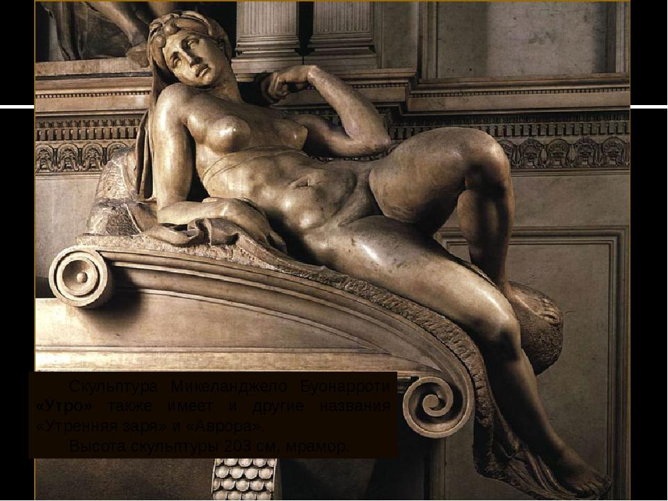 Скульптура Микеланджело Буонарроти «Утро» также имеет и другие названия «Утре...