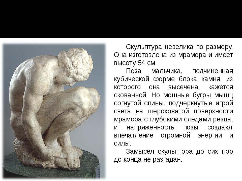 Скорчившийся мальчик. 1530 – 1534 Эрмитаж, Санкт-Петербург Скульптура невелик...