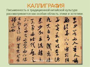 ru.wikipedia.org/wiki КАЛЛИГРАФИЯ Письменность в традиционной китайской культ