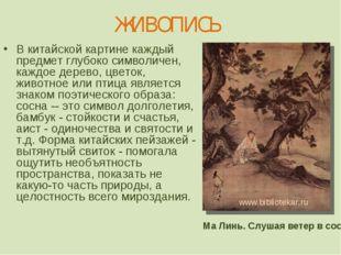 ЖИВОПИСЬ В китайской картине каждый предмет глубоко символичен, каждое дерево