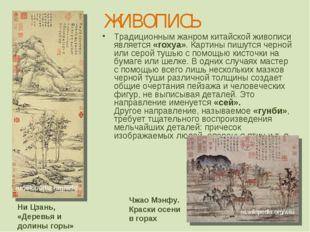 Традиционным жанром китайской живописи является «гохуа». Картины пишутся черн