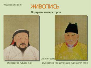 Портреты императоров Император Тай-цзу (Taizu) ( династия Мин) Ли Хун-цзяо Им