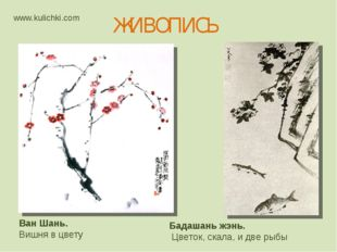 Ван Шань. Вишня в цвету Бадашань жэнь. Цветок, скала, и две рыбы ЖИВОПИСЬ www