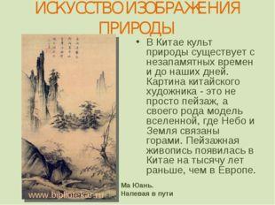 ИСКУССТВО ИЗОБРАЖЕНИЯ ПРИРОДЫ В Китае культ природы существует с незапамятных
