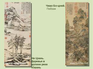 Ни Цзань. Деревья в долине реки Юшань www.bibliotekar.ru Чжао Бо-цзюй. Пейзаж