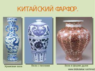 Храмовая ваза Ваза с пионами Ваза в форме дыни www.bibliotekar.ru/china1 КИТА