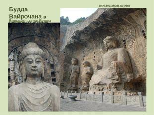 Будда Вайрочана в пещерных храмах Лунмэнь archi.1001chudo.ru/china Большая ст
