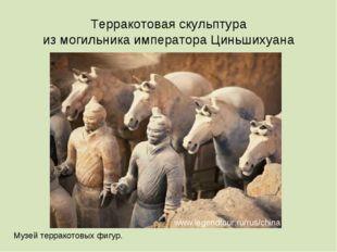 www.legendtour.ru/rus/china Терракотовая скульптура из могильника императора