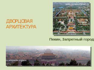 ДВОРЦОВАЯ АРХИТЕКТУРА Пекин, Запретный город www.portalostranah.ru ru.wikiped