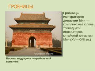 ГРОБНИЦЫ Ворота, ведущие в погребальный комплекс. Гробницы императоров династ