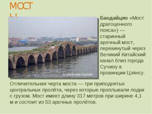 МОСТЫ Баодайцяо «Мост драгоценного пояса») — старинный арочный мост, перекину