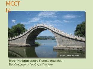 Мост Нефритового Пояса, или Мост Верблюжьего Горба, в Пекине МОСТЫ ru.wikiped