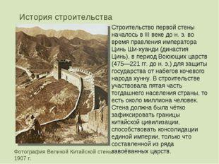 История строительства Фотография Великой Китайской стены 1907г. Строительств