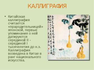 КАЛЛИГРАФИЯ Китайская каллиграфия считается «прародительницей» японской, перв