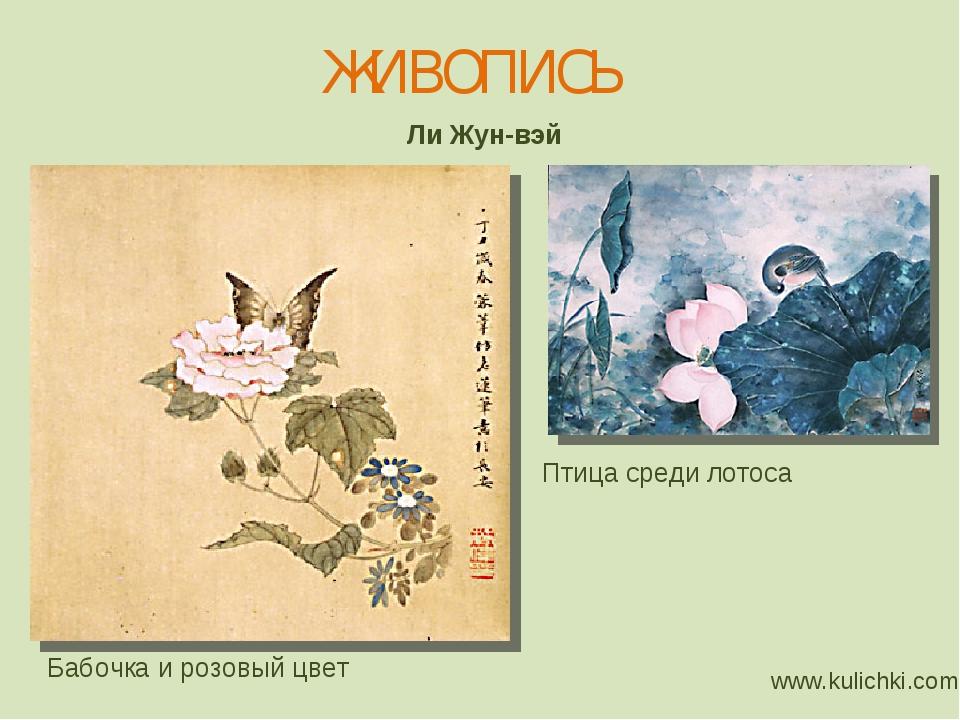 Бабочка и розовый цвет Ли Жун-вэй Птица среди лотоса ЖИВОПИСЬ www.kulichki.com
