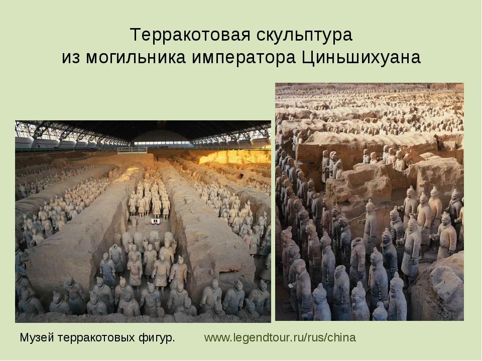 www.legendtour.ru/rus/china Терракотовая скульптура из могильника императора...