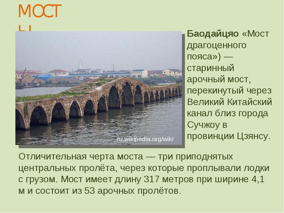 МОСТЫ Баодайцяо «Мост драгоценного пояса») — старинный арочный мост, перекину...