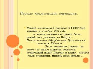 Первые космические спутники. Первый космический спутник в СССР был запущен 4