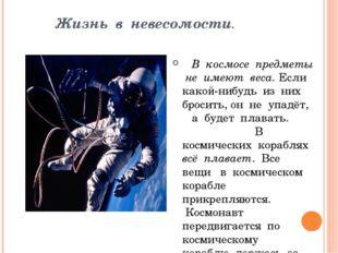Жизнь в невесомости. В космосе предметы не имеют веса. Если какой-нибудь из н
