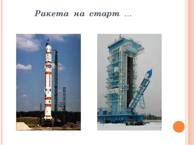 Ракета на старт …