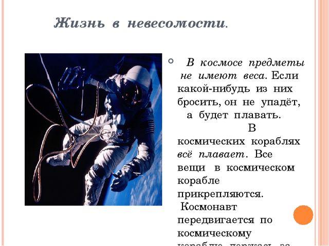 Жизнь в невесомости. В космосе предметы не имеют веса. Если какой-нибудь из н...
