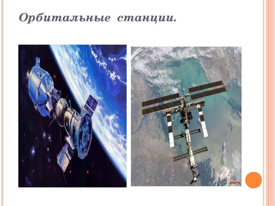 Орбитальные станции.