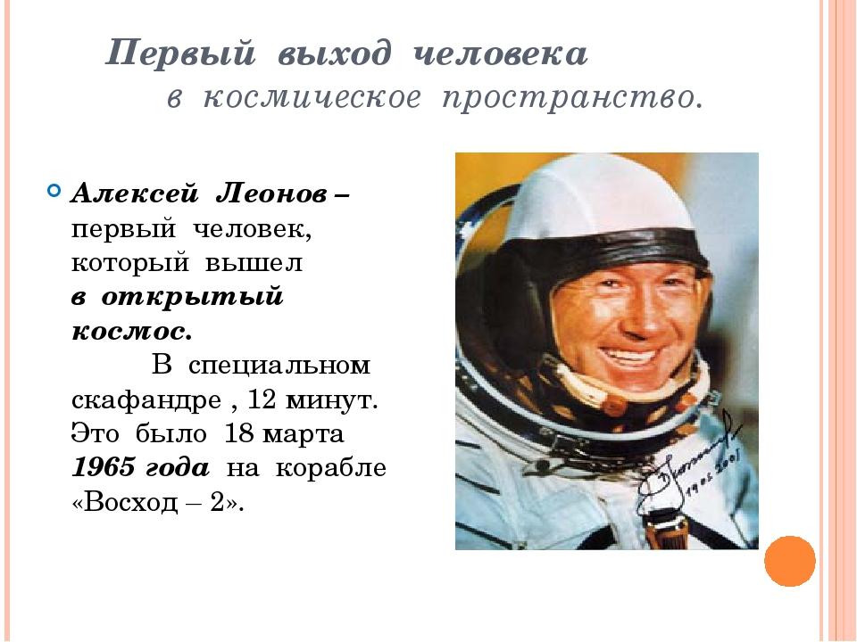 Первый выход человека в космическое пространство. Алексей Леонов – первый чел...