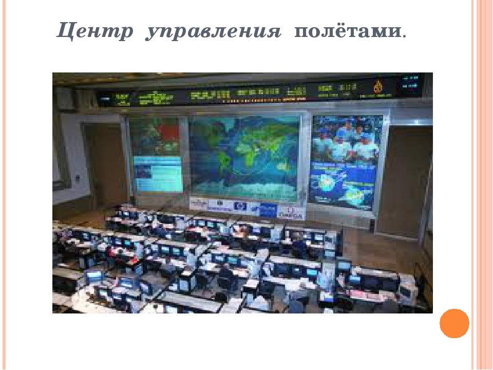 Центр управления полётами.