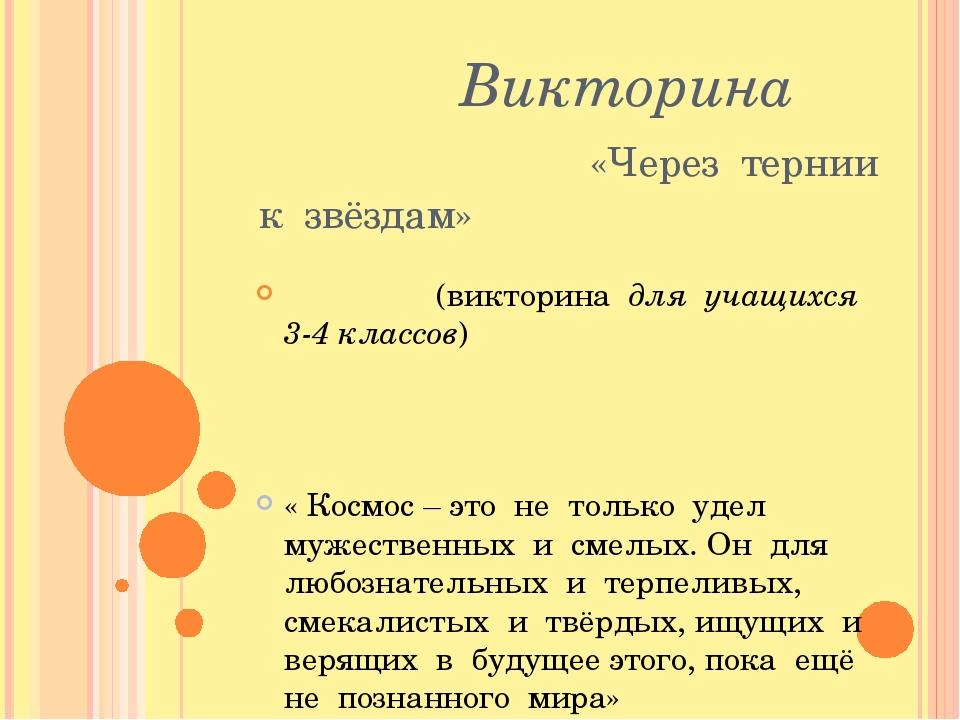 Викторина «Через тернии к звёздам» (викторина для учащихся 3-4 классов) « Ко...