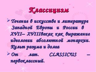 Классицизм Течение в искусстве и литературе Западной Европы и России в XVII–