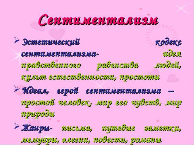 Сентиментализм Эстетический кодекс сентиментализма- идея нравственного равенс...