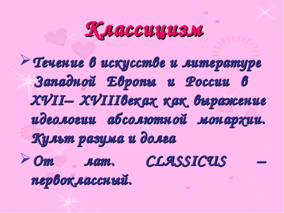 Классицизм Течение в искусстве и литературе Западной Европы и России в XVII–...