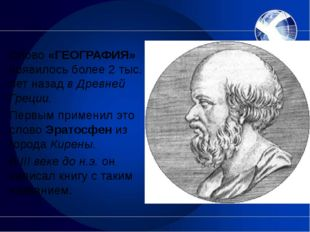 Слово «ГЕОГРАФИЯ» появилось более 2 тыс. лет назад в Древней Греции. Первым п