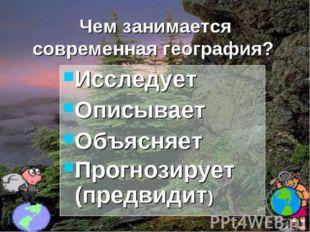 На какие вопросы отвечают современные географы? Гриднева Г.В. География: древ