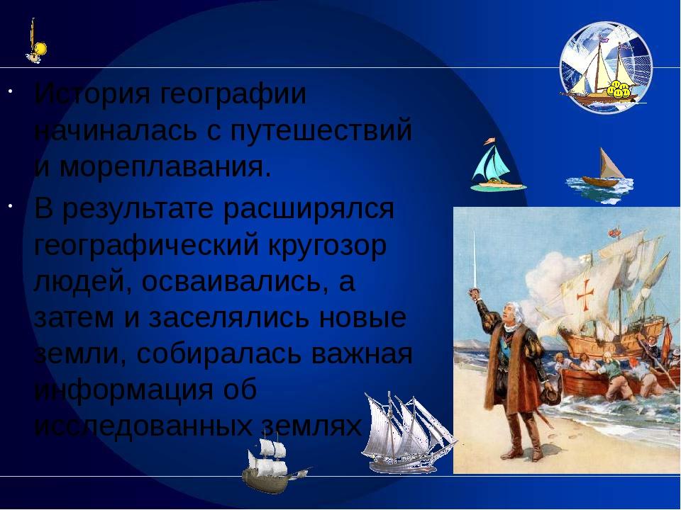 История географии начиналась с путешествий и мореплавания. Врезультате расши...
