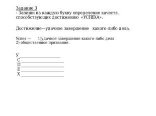 Задание 3 - Запиши на каждую букву определение качеств, способствующих достиж