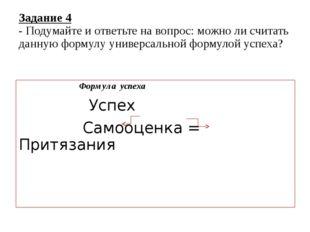 Задание 4 - Подумайте и ответьте на вопрос: можно ли считать данную формулу у
