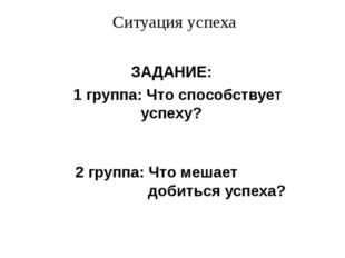 Ситуация успеха ЗАДАНИЕ: 1 группа: Что способствует успеху? 2 группа: Что меш