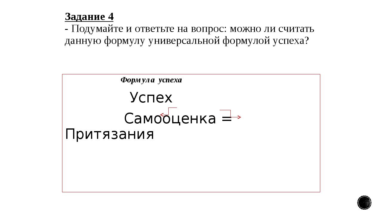 Задание 4 - Подумайте и ответьте на вопрос: можно ли считать данную формулу у...