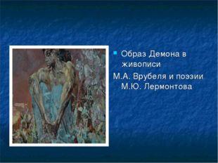 Образ Демона в живописи М.А. Врубеля и поэзии М.Ю. Лермонтова
