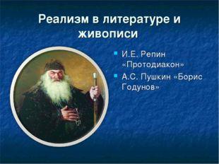 Реализм в литературе и живописи И.Е. Репин «Протодиакон» А.С. Пушкин «Борис Г