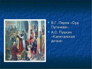 В.Г. Перов «Суд Пугачева» А.С. Пушкин «Капитанская дочка»