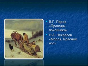 В.Г. Перов «Проводы покойника» Н.А. Некрасов «Мороз, Красный нос»