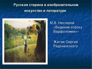 Русская старина в изобразительном искусстве и литературе М.В. Нестеров «Виден