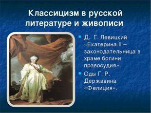 Классицизм в русской литературе и живописи Д. Г. Левицкий «Екатерина II – зак