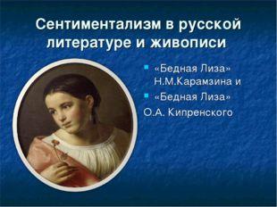 Сентиментализм в русской литературе и живописи «Бедная Лиза» Н.М.Карамзина и